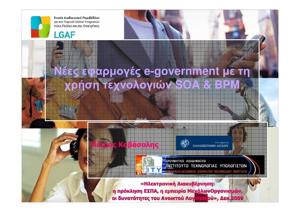 Νέες εφαρµογές e-government µε τη  χρήση τεχνολογιών SOA & BPM           Πέτρος Καβάσαλης                          «Ηλεκτρ...