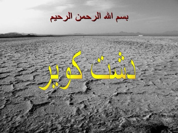 بسم الله الرحمن الرحیم دشت کویر