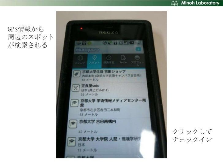 SNSでひろがるプライバシ制御センシング Slide 3