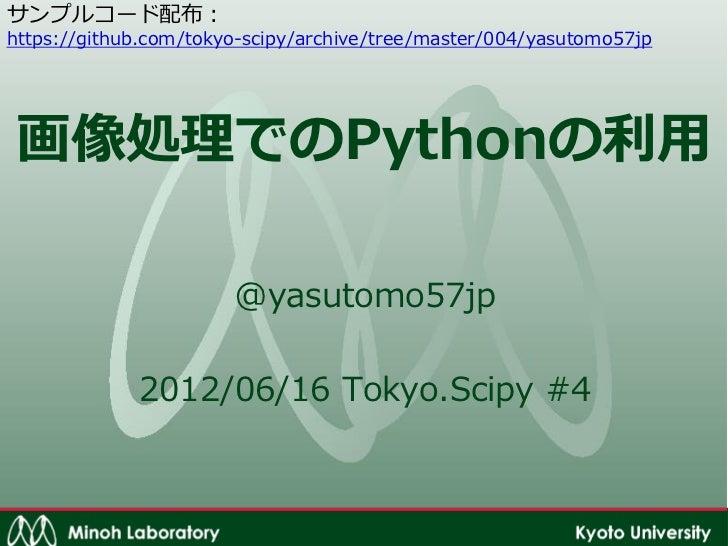 サンプルコード配布:https://github.com/tokyo-scipy/archive/tree/master/004/yasutomo57jp 画像処理でのPythonの利用                       @yasut...