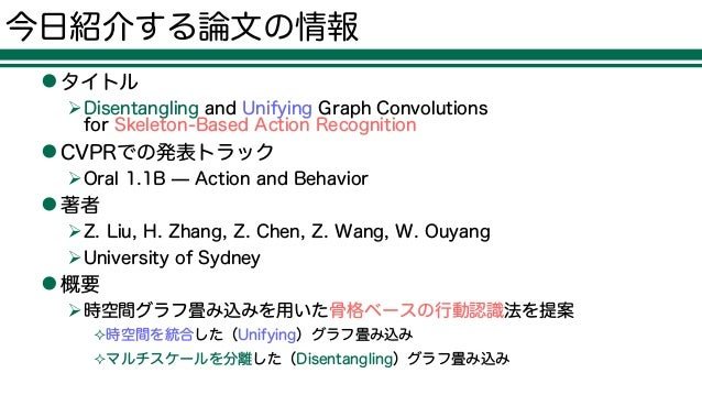 全日本コンピュータビジョン勉強会:Disentangling and Unifying Graph Convolutions for Skeleton-Based Action Recognition  Slide 3