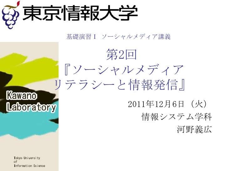 基礎演習Ⅰ ソーシャルメディア講義     第2回 『ソーシャルメディアリテラシーと情報発信』           2011年12月6日(火)              情報システム学科                    河野義広