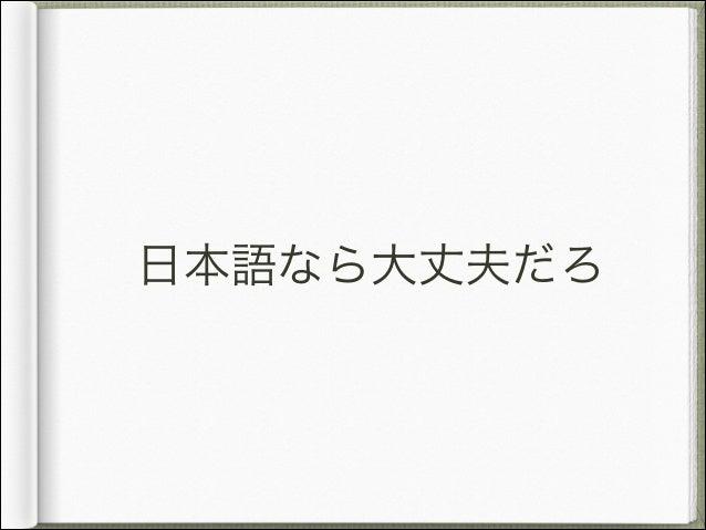 日本語なら大丈夫だろ