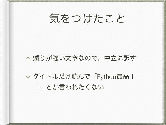 気をつけたこと りが強い文章なので、中立に訳す タイトルだけ読んで「Python最高!! 1」とか言われたくない