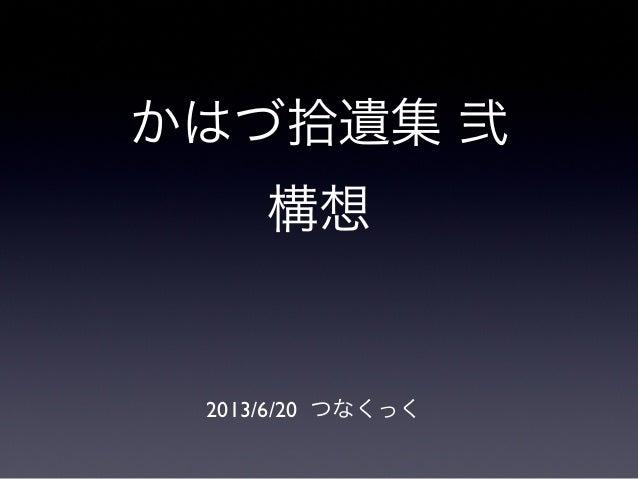 かはづ拾遺集 弐  構想  2013/6/20 つなくっく