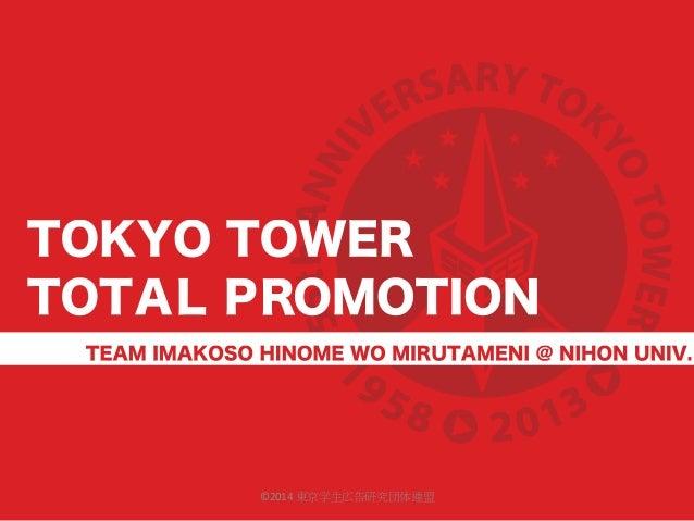©2014 東京学生広告研究団体連盟