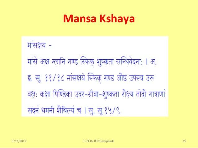 asthi kshaya thesis
