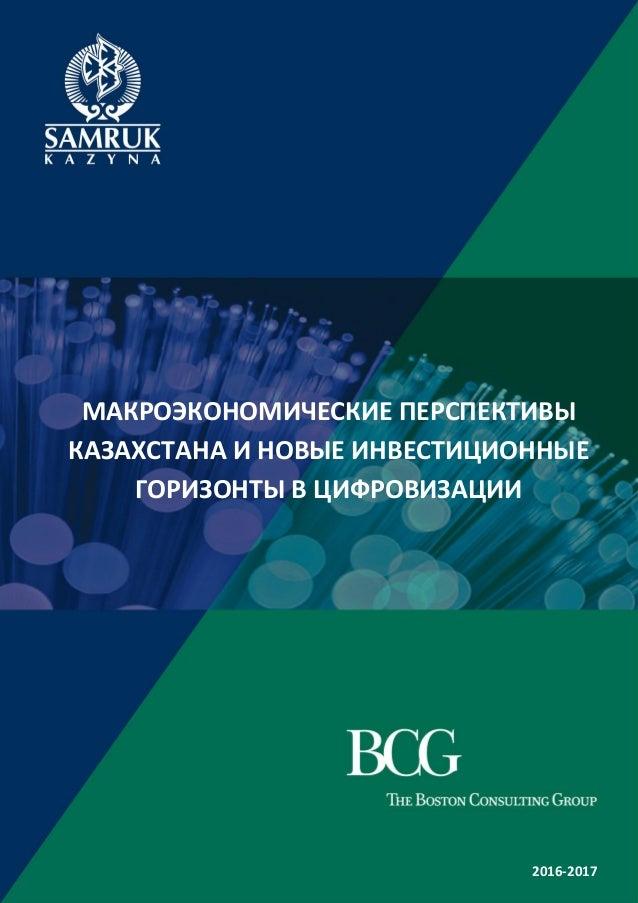 2 МАКРОЭКОНОМИЧЕСКИЕ ПЕРСПЕКТИВЫ КАЗАХСТАНА И НОВЫЕ ИНВЕСТИЦИОННЫЕ ГОРИЗОНТЫ В ЦИФРОВИЗАЦИИ 2016-2017