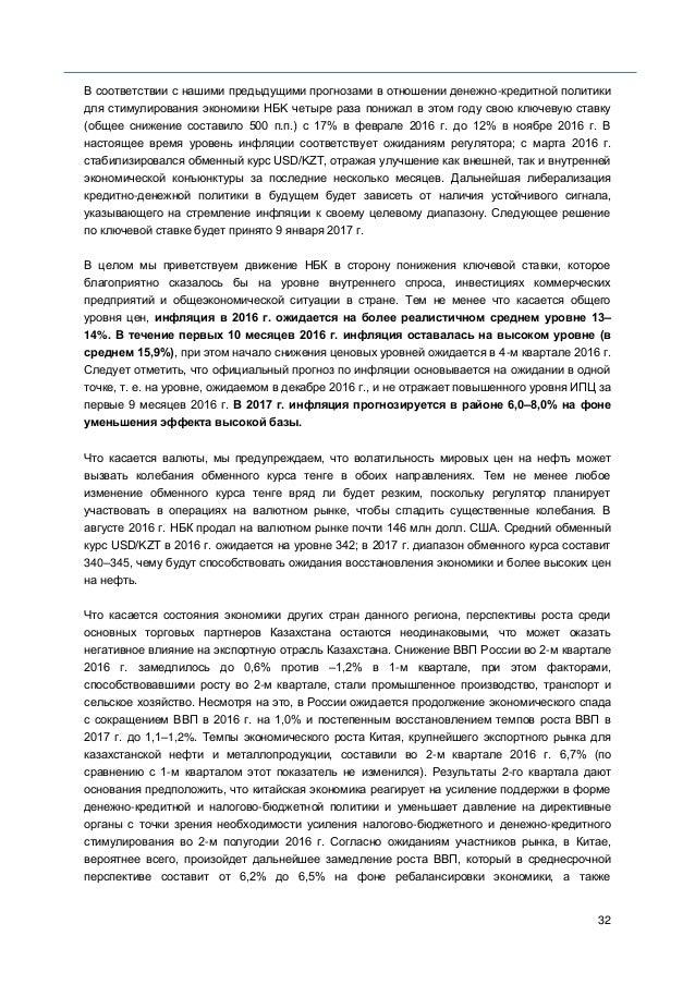 32 В соответствии с нашими предыдущими прогнозами в отношении денежно-кредитной политики для стимулирования экономики НБK ...