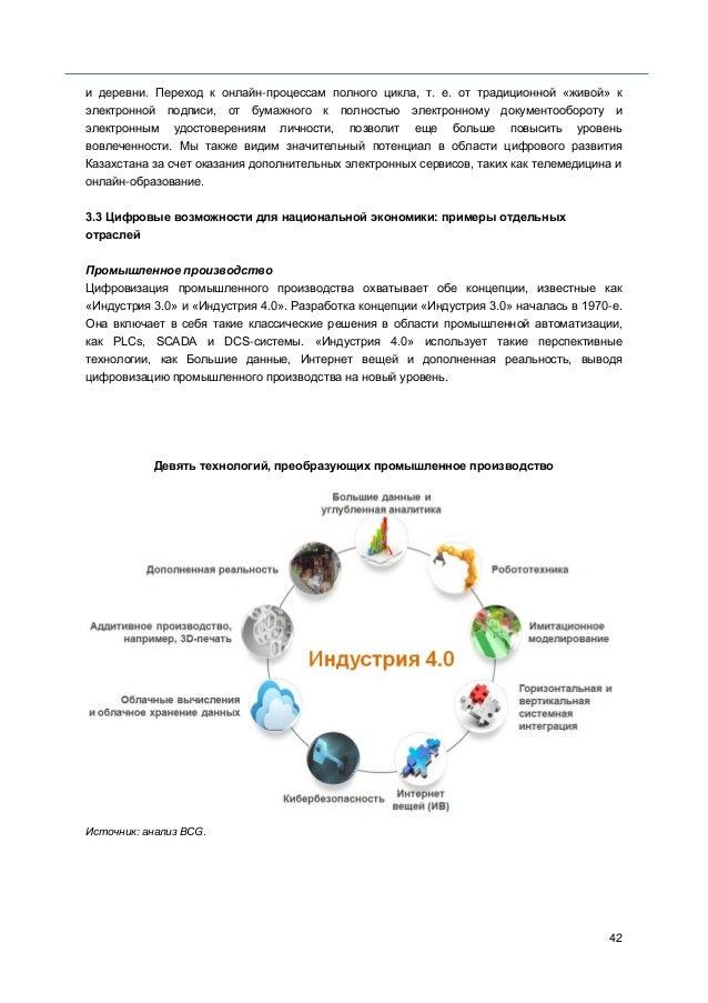 Макроэкономические перспективы Казахстана и новые инвестиционные горизонты в цифровизации