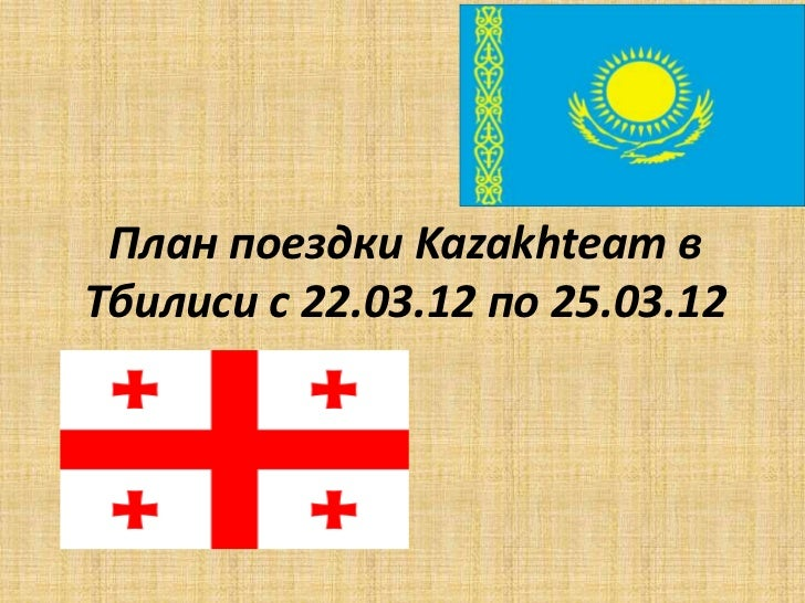 План поездки Kazakhteam вТбилиси c 22.03.12 по 25.03.12