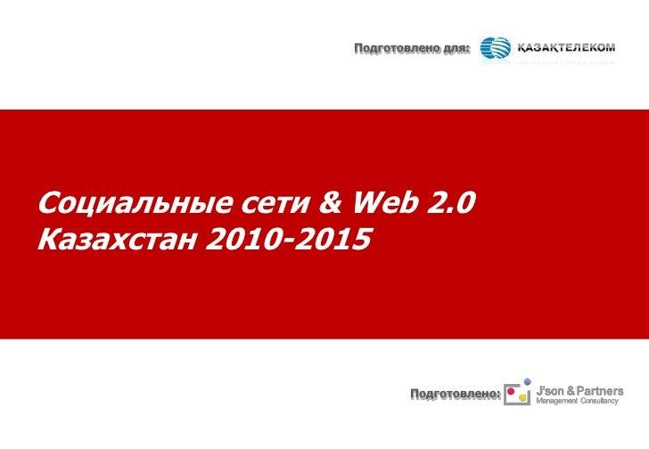 Подготовлено для: <br />Социальные сети & Web 2.0 Казахстан 2010-2015 <br />Подготовлено: <br />