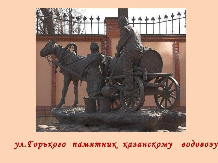 ул.Горького  памятник  казанскому   в одовозу