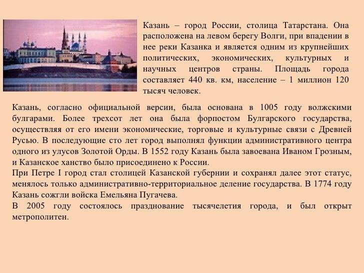 Казань – город России, столица Татарстана. Она расположена на левом берегу Волги, при впадении в нее реки Казанка и являет...