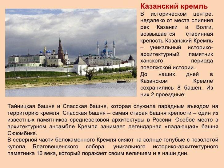 Казанский кремль  В историческом центре, недалеко от места слияния рек Казанки и Волги, возвышается старинная крепость Каз...