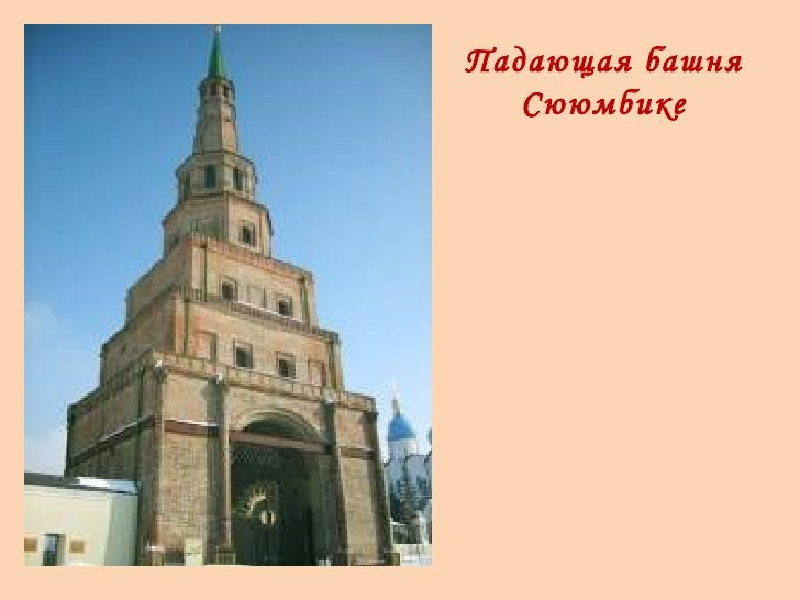 Падающая башня  Сююмбике