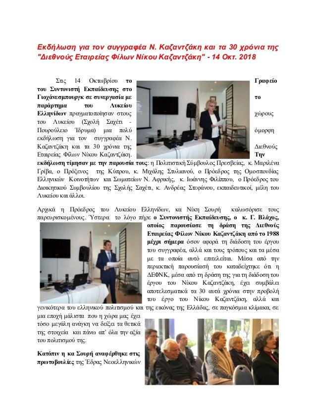 """Εκδήλωση για τον συγγραφέα Ν. Καζαντζάκη και τα 30 χρόνια της """"Διεθνούς Εταιρείας Φίλων Νίκου Καζαντζάκη"""" - 14 Οκτ. 2018 Σ..."""