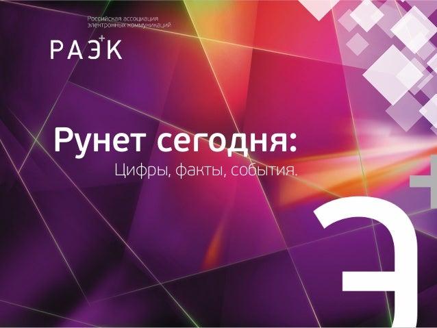 Рунет сегодня:   Цифры, факты, события.