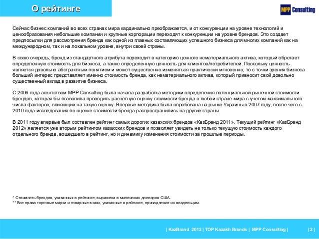 KazBrand 2012 - TOP 50 Kazakh Brands Slide 2