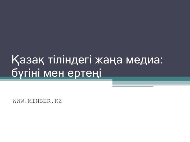 Қазақ тіліндегі жаңа медиа: бүгіні мен ертеңі WWW.MINBER.KZ