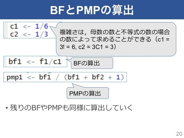 BFとPMPの算出 20 複雑さは,⺟母数の数と不不等式の数の場合 の数によって求めることができる(c1 = 3! = 6, c2 = 3C1 = 3) BFの算出 PMPの算出 • 残りのBFやPMPも同様に算出していく