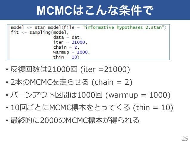 MCMCはこんな条件で • 反復復回数は21000回 (iter =21000) • 2本のMCMCを⾛走らせる (chain = 2) • バーンアウト区間は1000回 (warmup = 1000) • 10回ごとに...