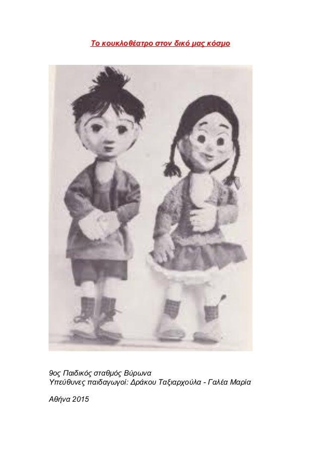 Το κουκλοθέατρο στον δικό μας κόσμο 9ος Παιδικός σταθμός Βύρωνα Υπεύθυνες παιδαγωγοί: Δράκου Ταξιαρχούλα - Γαλέα Μαρία Αθή...