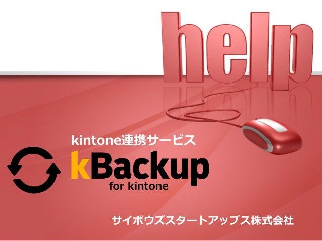 kintone連携サービス サイボウズスタートアップス株式会社