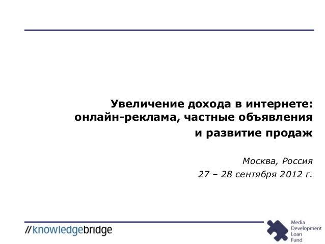 Увеличение дохода в интернете: онлайн-реклама, частные объявления и развитие продаж Москва, Россия 27 – 28 сентября 2012 г.