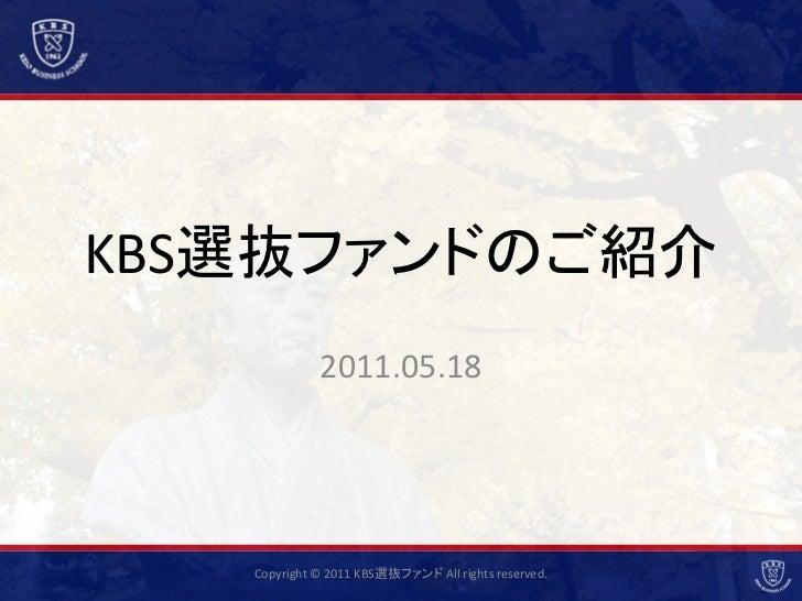 KBS選抜ファンドのご紹介             2011.05.18   Copyright © 2011 KBS選抜ファンド All rights reserved.