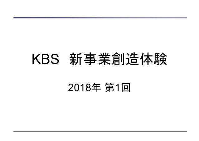 KBS 新事業創造体験 2018年 第1回