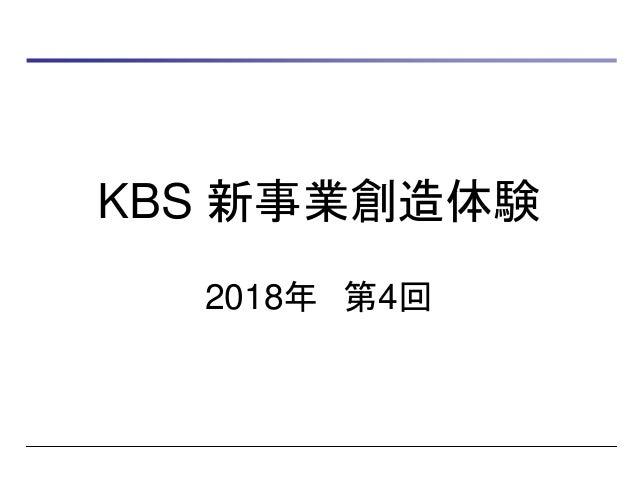 KBS 新事業創造体験 2018年 第4回