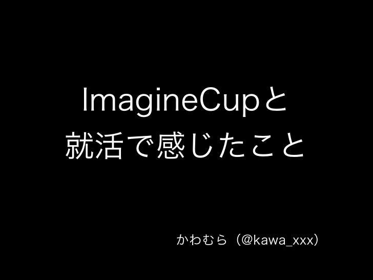 ImagineCupと就活で感じたこと     かわむら(@kawa_xxx)