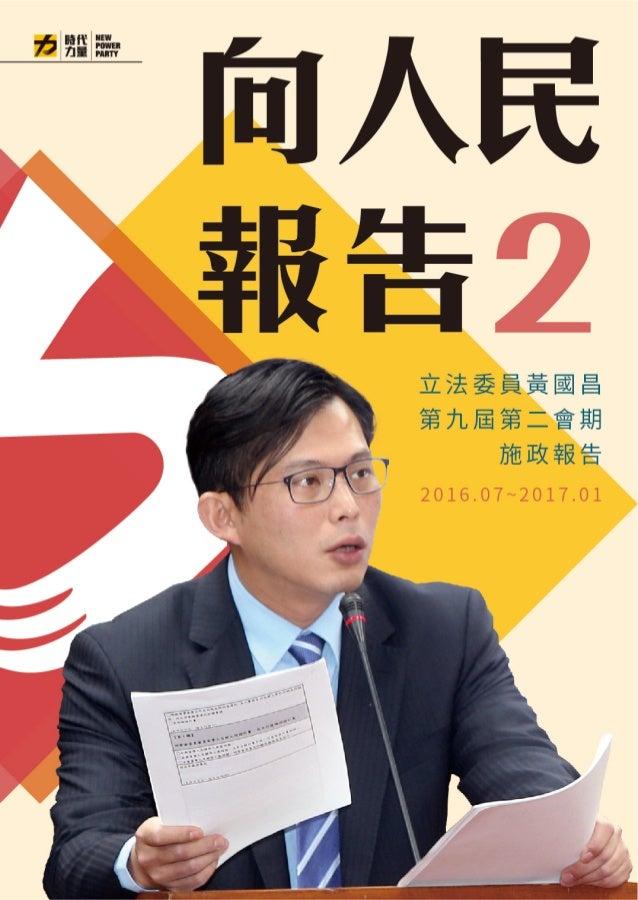 黃國昌9-2會期《向人民報告2》電子書