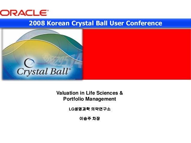 2008 Korean Crystal Ball User Conference  Valuation in Life Sciences & Portfolio Management LG생명과학 의약연구소 이승주 차장