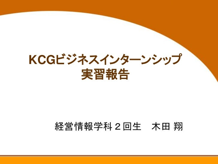 www.***.comKCGビジネスインターンシップ     実習報告  経営情報学科2回生 木田 翔