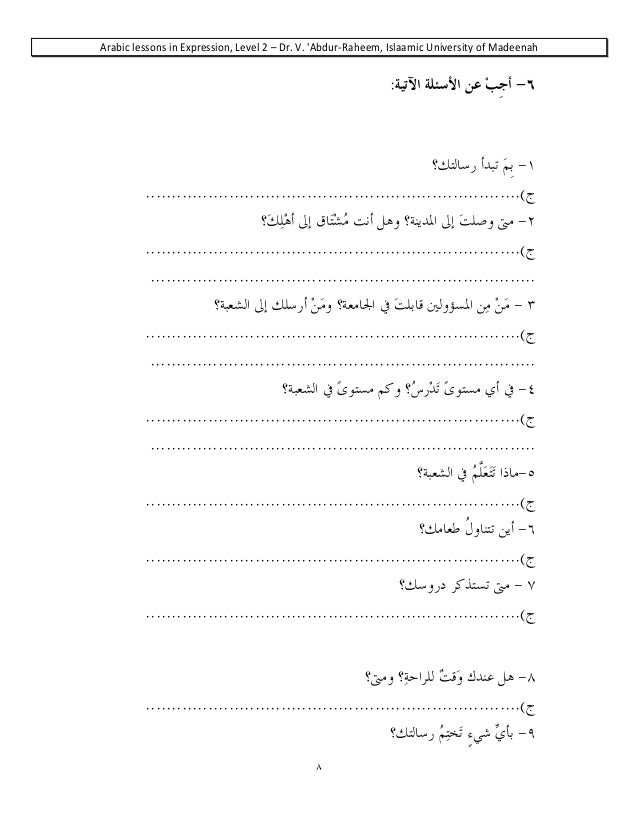 Madina side book_expression_level_2