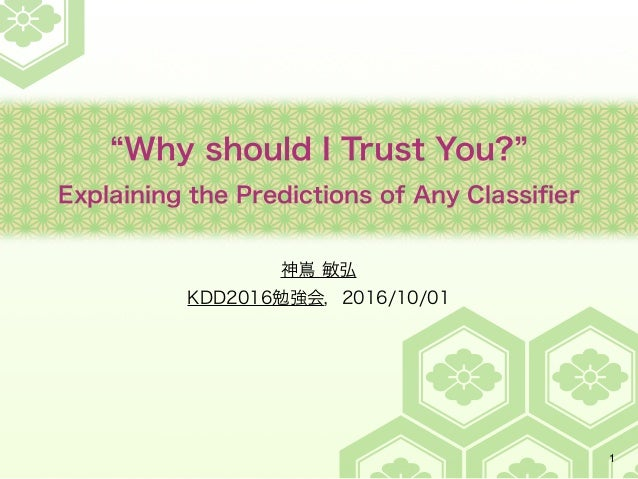 """Why should I Trust You?"" Explaining the Predictions of Any Classifier 神嶌 敏弘 KDD2016勉強会,2016/10/01 1"