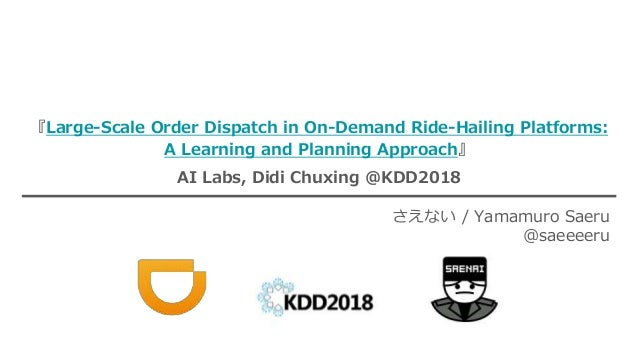 『Large-Scale Order Dispatch in On-Demand Ride-Hailing Platforms: A Learning and Planning Approach』 AI Labs, Didi Chuxing @...