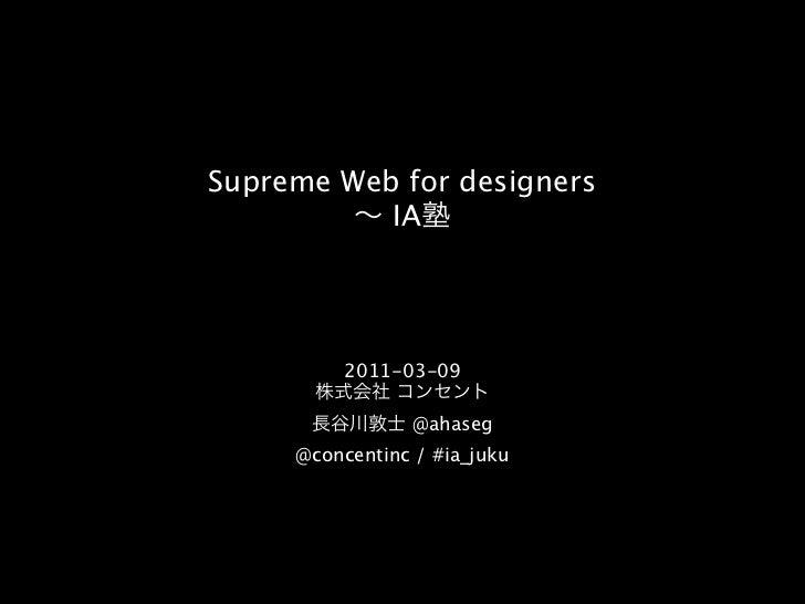 Supreme Web for designers           IA         2011-03-09                 @ahaseg     @concentinc / #ia_juku