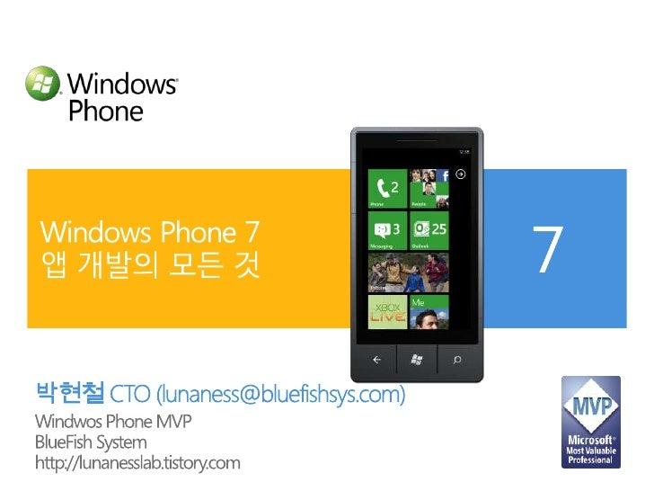 Windows Phone 7 앱 개발의 모든 것 <br />박현철CTO(lunaness@bluefishsys.com)<br />Windwos Phone MVP<br />BlueFish System<br />http://...