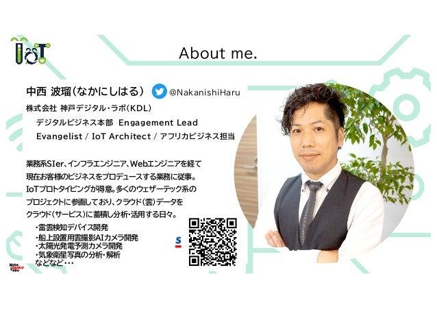 地域版IoT共創ラボで地方を元気に!関西企業コラボによる働く現場のDX事例 Slide 2