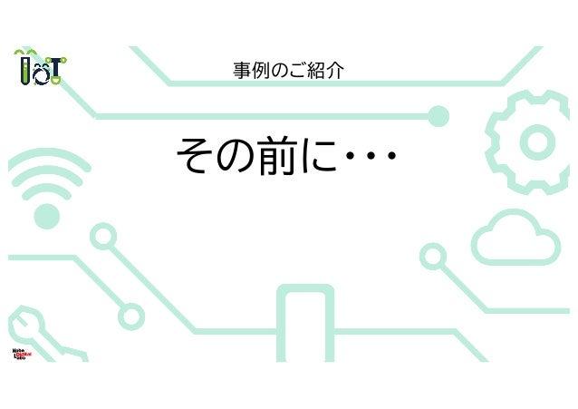 地域版IoT共創ラボで地方を元気に!関西企業コラボによる働く現場のDX事例 Slide 3