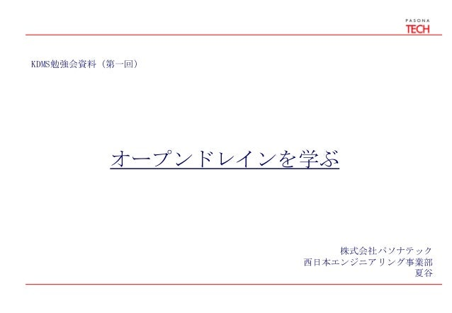 KDMS勉強会資料(第一回)  オープンドレインを学ぶ  株式会社パソナテック 西日本エンジニアリング事業部 夏谷