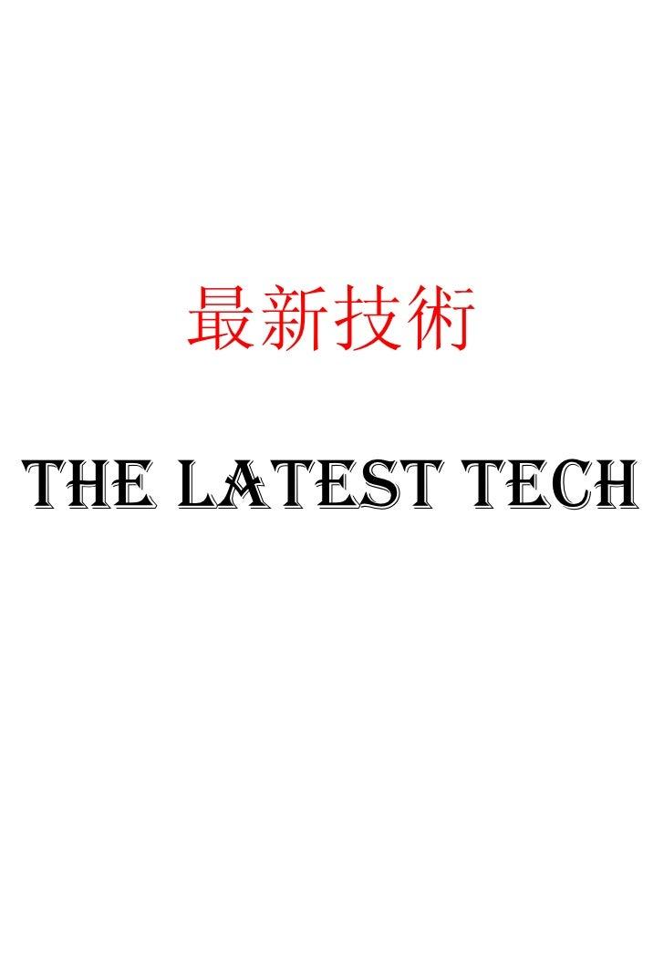 最新技術 THE LATEST TECH