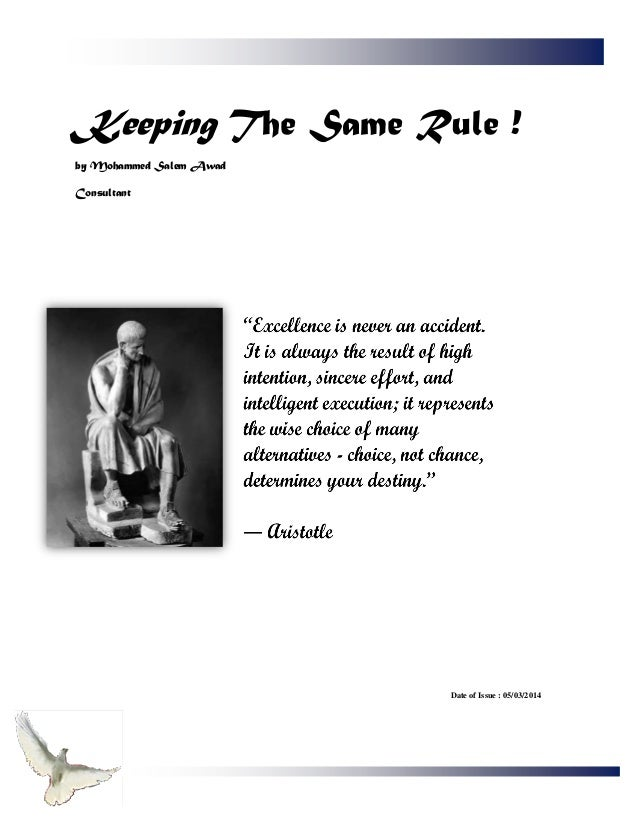 Keeping The Same Rule ! by Mohammed Salem Awad Consultant Date of Issue : 05/03/2014