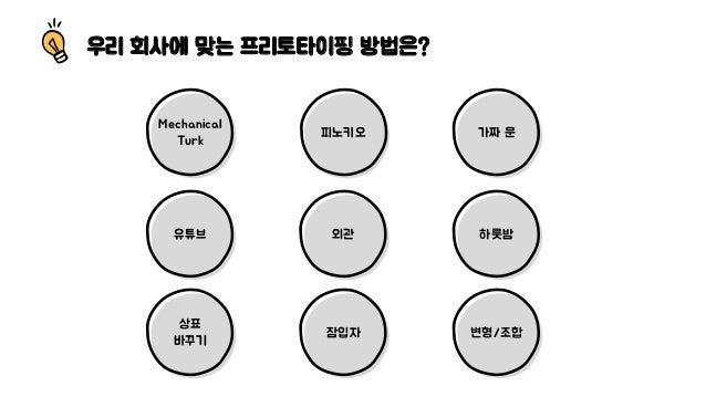 완벽한 우리의 아이디어,  시장에서 '바로' 테스트하기 : 프리토타이핑 (윤하늬, 황현태)