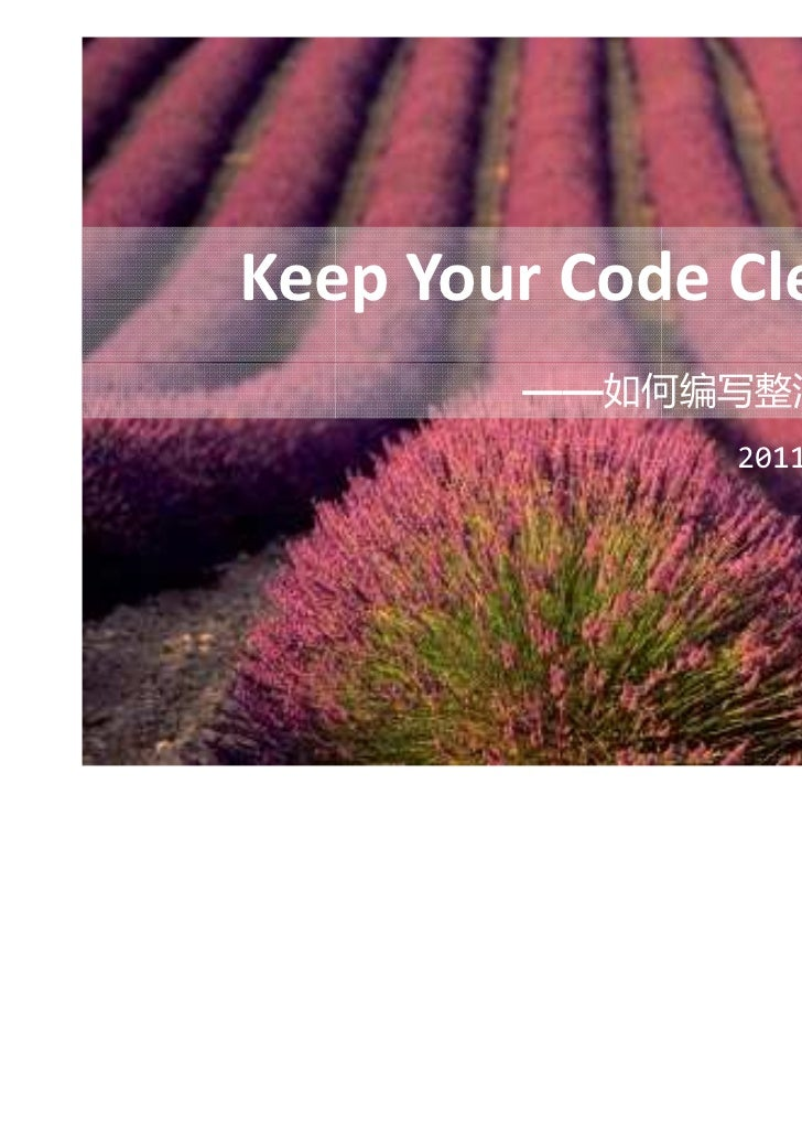 Keep Your Code Clean        ——如何编写整洁代码               2011年 7月