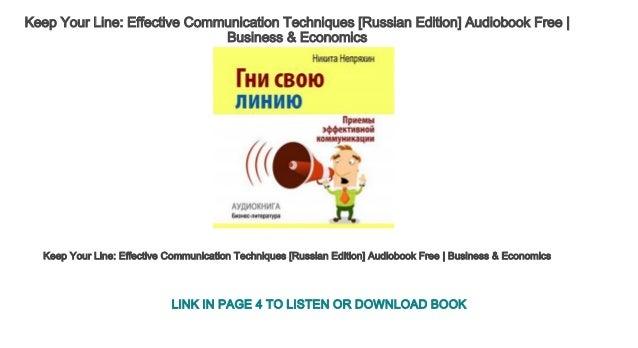 Keep Your Line Effective Communication Techniques [Russian