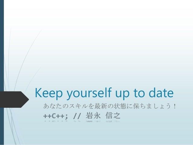 Keep yourself up to date あなたのスキルを最新の状態に保ちましょう!